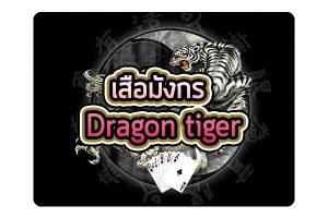 เสือมังกร Dragon tiger พนันไพ่ใบเดียวเท่านั้น